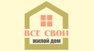 "ЖД ""Все свои"" по ул. Дегтярева, 33А"